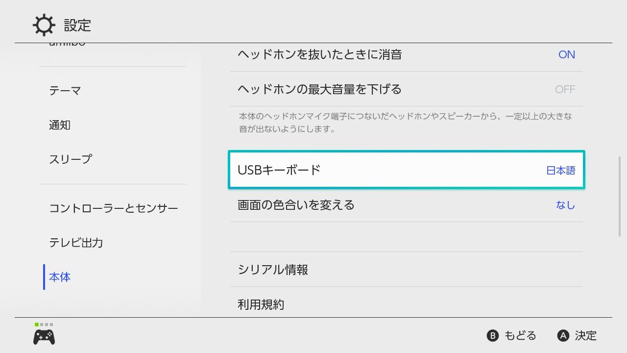 Nintendo SwitchでUSキーボードを使用する