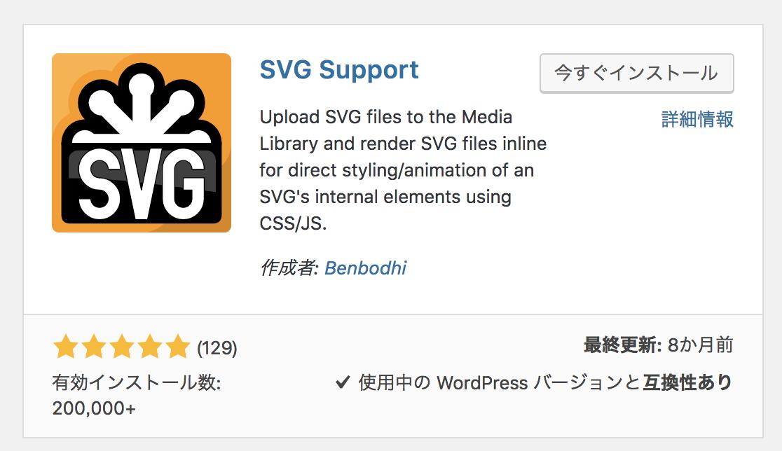 プラグインを入れてWordPressでSVGを使う